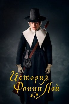 История Фанни Лай / Fanny Lye Deliver'd (2019) BDRip 1080p от ExKinoRay | P | Кириллица