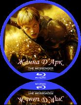 Жанна Д'Арк / Jeanne d'Arc (1999) BDRip-AVC от New-Team | D, P, A