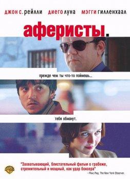 Аферисты / Criminal (2004) WEB-DL 1080p   P, P2