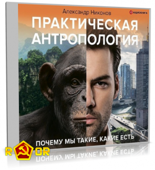 Александр Никонов - Практическая антропология. Почему мы такие, какие есть (2021) MP3