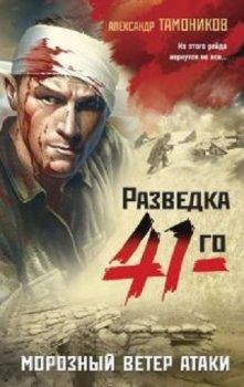 Александр Тамоников - Морозный ветер атаки (2021) MP3