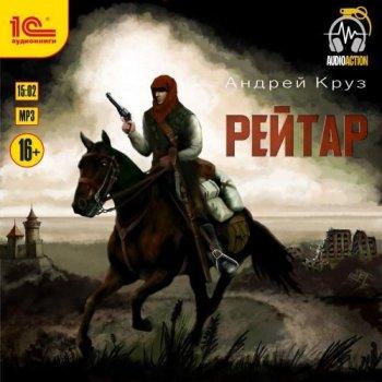Андрей Круз - Рейтар (2021) MP3