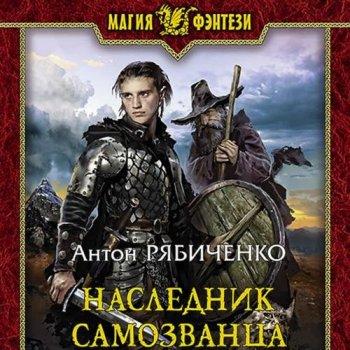 Антон Рябиченко - Властелин сумрачной долины 1: Наследник самозванца (2021) МР3