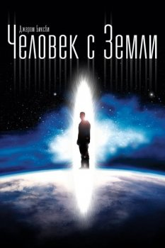Человек с Земли / The Man from Earth (2007) BDRip-HEVC 1080p от RIPS CLUB | P, A | USA Transfer | Remastered Special Edition