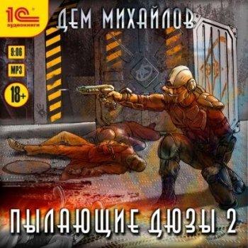 Дем Михайлов - Пылающие Дюзы 2 (2021) MP3