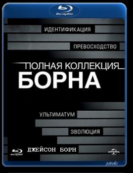 Джейсон Борн: Коллекция / Jason Bourne: Collection (2002-2016) BDRip 720p от HELLYWOOD   D, P2, A