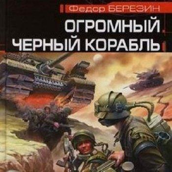 Фёдор Березин - Огромный черный корабль 1 (2021) MP3
