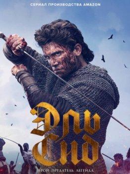 Эль Сид / El Cid [S02] (2021) WEB-DLRip | TVShows