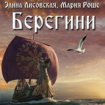 Элина Лисовская, Мария Роше - Берегини (2021) MP3