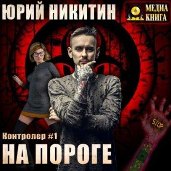 Юрий Никитин - Контролер 1, На пороге (2021) MP3