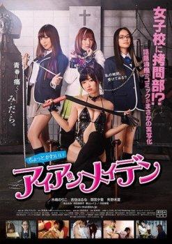 Клуб пыток / Chotto kawaii aian meiden (2014) HDRip   L1