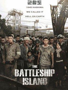 Кунхам: Пограничный остров / Gun-ham-do / Gunhamdo / The Battleship Island (2017) HDRip | КПК | D | Directors Cut