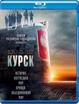 Курск / Kursk (2018) BDRip 1080p | D, P | iTunes