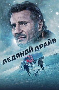 Ледяной драйв / The Ice Road (2021) WEB-DL 1080p от селезень | iTunes