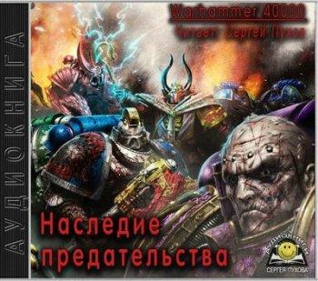 Лори Голдинг - Warhammer 40000. Наследие предательства (2018) МР3