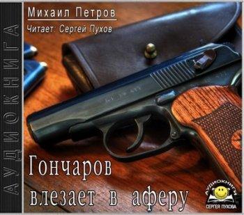 Михаил Петров - Приключения Гончарова 1. Гончаров влезает в аферу (2021) МР3