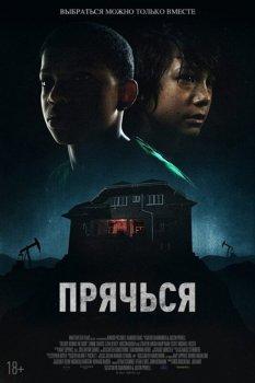 Прячься / The Boy Behind the Door (2020) WEB-DL 720p   iTunes