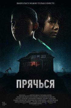 Прячься / The Boy Behind the Door (2020) WEB-DLRip-AVC   iTunes