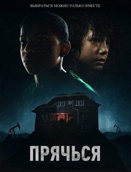 Прячься / The Boy Behind the Door (2020) WEB-DLRip от MegaPeer   iTunes