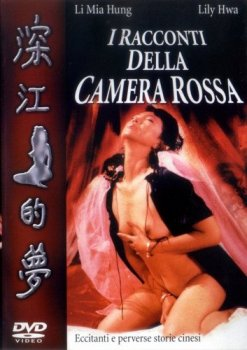 Рассказы красной комнаты / Повесть о красной камере / I racconti della camera rossa (1993) DVDRip-AVC от ExKinoRay   A