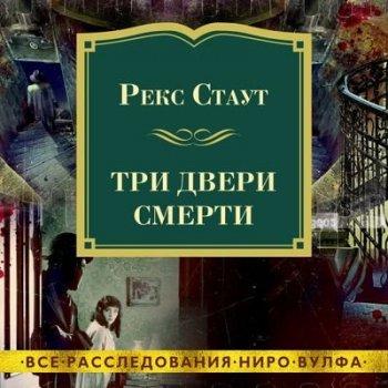Рекс Стаут - Три двери смерти [сборник] (2021) MP3