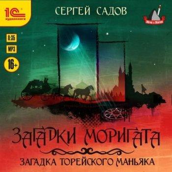 Садов Сергей - Загадка Торейского маньяка (2021) MP3