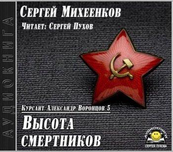 Сергей Михеенков - Курсант Александр Воронцов 5. Высота смертников (2018) МР3