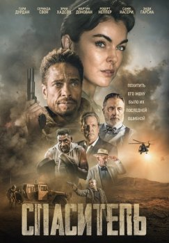 Спаситель / Redemption Day (2021) BDRip 720p от MegaPeer | P