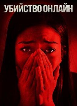 Убийство онлайн / Дома безопаснее / Safer at Home (2021) WEB-DLRip от ExKinoRay   IVI