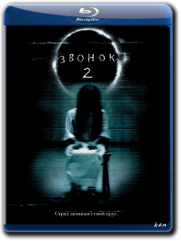 Звонок 2 / The Ring Two (2005) WEB-DLRip 720p от k.e.n & MegaPeer | D
