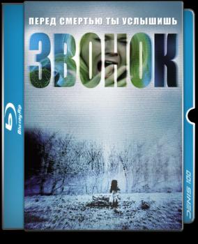 Звонок / The Ring (2002) BDRip 1080p от NNNB | D, P2, A