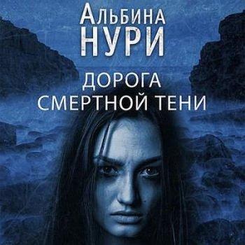 Альбина Нури - Дорога смертной тени (2021) MP3