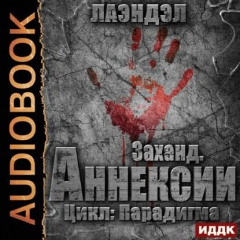 Алексей Андриенко - Парадигма 2: Заханд. Аннексии (2021) MP3