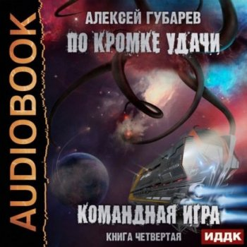 Алексей Губарев - По кромке удачи 4, Командная игра (2021) MP3