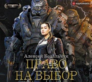 Алексей Ковальчук - Мир валькирий 01, Право на выбор (2021) МР3