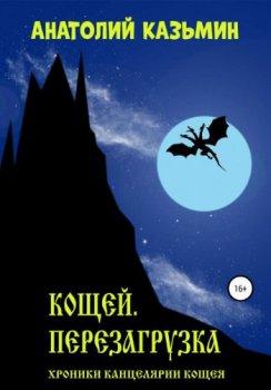 Анатолий Казьмин - Хроники Канцелярии Кощея 1: Перезагрузка. Кощей. (2020) МР3