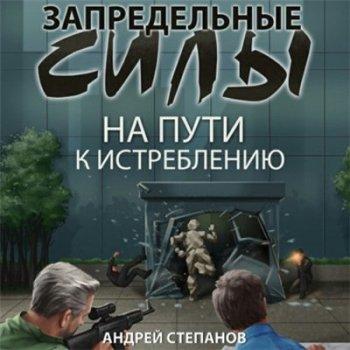 Андрей Степанов - Запредельные силы 2, На пути к истреблению (2021) MP3