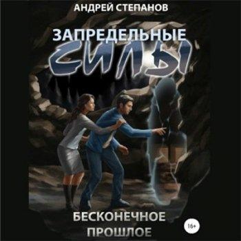 Андрей Степанов - Запредельные силы 3, Бесконечное прошлое (2021) MP3