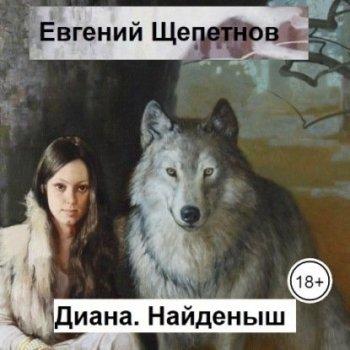 Евгений Щепетнов - Диана 1, Найденыш (2021) MP3