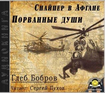 Глеб Бобров - Снайпер в Афгане. Порванные души (2019) МР3