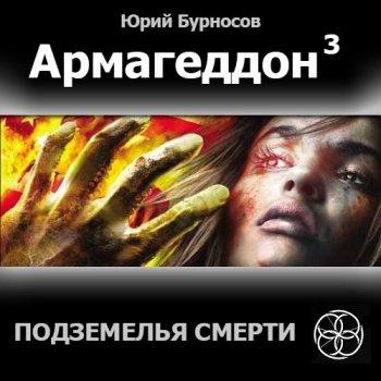 Юрий Бурносов - Армагеддон. Книга 3. Подземелья Смерти (2013) МР3
