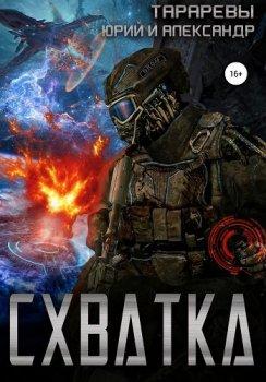 Юрий Тарарев, Александр Тарарев - Схватка (2021) MP3
