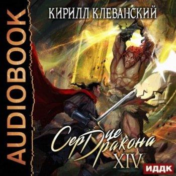 Кирилл Клеванский - Сердце Дракона [Книга 14] (2021) MP3