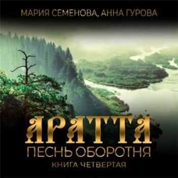 Мария Семёнова, Анна Гурова - Аратта 4. Песнь оборотня (2021) MP3