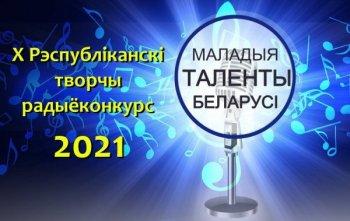 Молодые таланты Беларуси / Маладыя таленты Беларусі (2021) IPTV 1080p от AND03AND