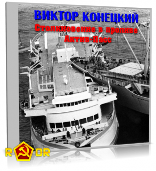 Виктор Конецкий - Столкновение в проливе Актив-Пасс (2011) MP3