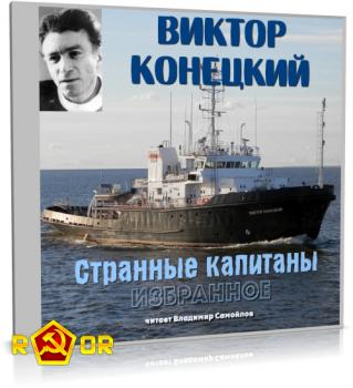 Виктор Конецкий - Странные капитаны. Избранное (2003) MP3