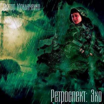 Виктор Моключенко - Ретроспект 2: Эхо (2021) MP3